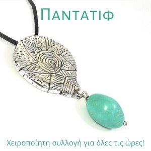 Cycladic Star Silver Pendant