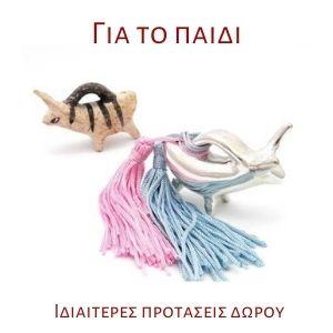 Taurus Silver Pacifier, Gia to Paidi on Muma.gr