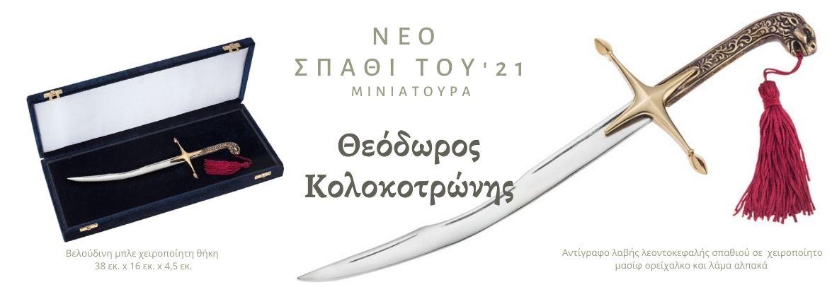 New Sword Kolokotronis Miniature GR on muma.gr