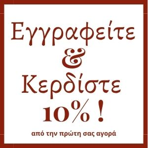Subscribe & Win 10% on museummasters.gr