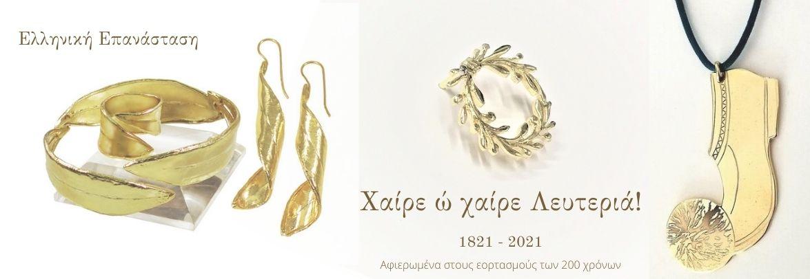 Handmade jewellery on museummasters.gr