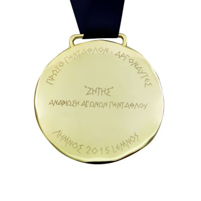 "Stadion Race, Ancient Olympic Sport , gold-plated 24K bronze medal with the name of the 1st winner ""Zitis"" engraved"