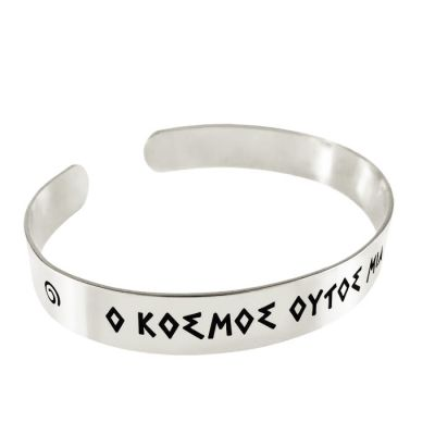 """World"", Silver 925° Bracelet bearing the ancient proverb ""o kosmos oytos mia polis esti""."