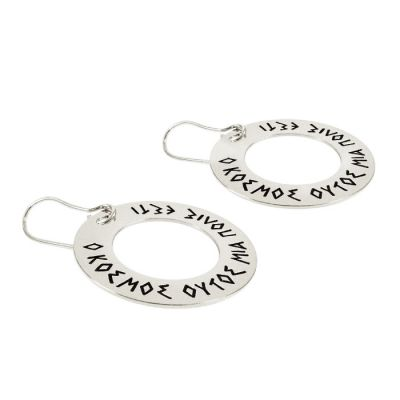 """World"", Silver 925°, Pair of Earrings, bearing the ancient proverb ""o kosmos oytos mia polis esti""."