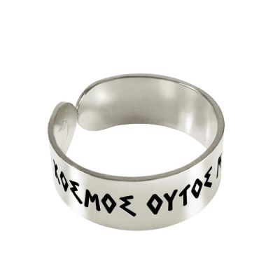 """World"", Silver 925° Ring bearing the ancient proverb ""o kosmos oytos mia polis esti""."