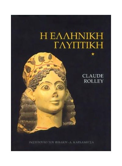 The Greek Sculpture, Claude Rolley (Greek language edition)