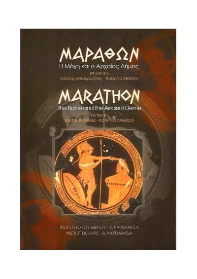 Marathon:The Battle and the Ancient City