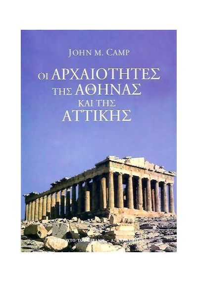 The Antiquities of Athens and Attica, Professor John M. Camp