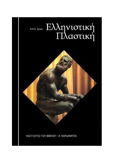 Hellenistic Sculpture Art (Hellinistiki Plastiki) book, Greek language